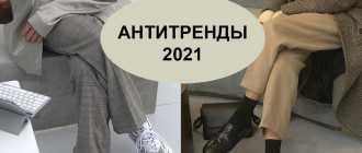 Тренды, потерявшие актуальность в новом 2021 году